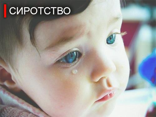 img_sirotstvo